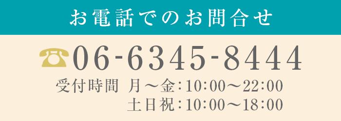 06-6345-8444