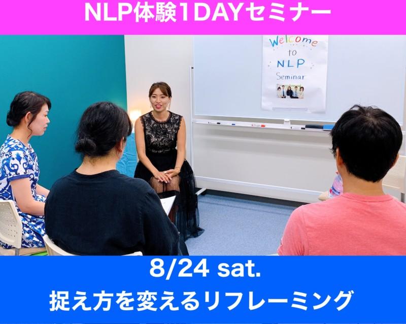 NLP体験1DAYセミナー_190824