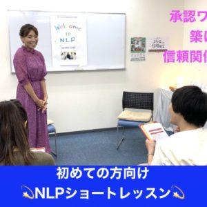 NLPショートセミナー